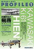 モデルアートプロフィール No.1  川崎キ61 飛燕 増補改訂版