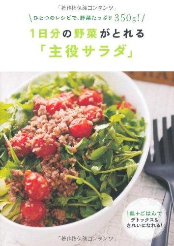 1日分の野菜がとれる「主役サラダ」―ひとつのレシピで、野菜たっぷり350g!