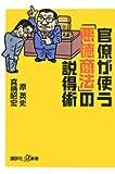 官僚が使う「悪徳商法」の説得術 (講談社+α新書)