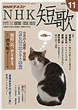 NHK 短歌 2016年11月号 [雑誌] (NHKテキスト)