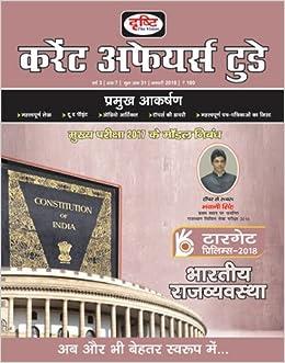 Amazon in: Buy Drishti Current Affairs Today (Hindi