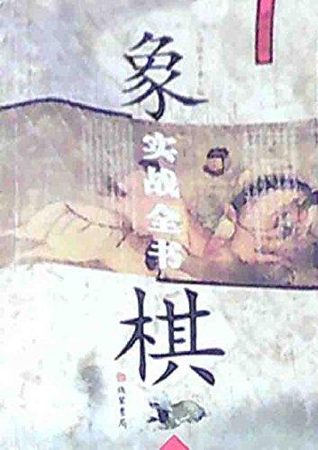 (象棋实战全书 (Chinese Edition))
