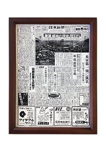 フレーム付き新聞パズル(315ピース)日米野球(1951年) 紙面 [読売新聞 公認]【お誕生日新聞】 B0797TTDDR B0797TTDDR, コムエンタープライズ:5c6ad5f7 --- ero-shop-kupidon.ru