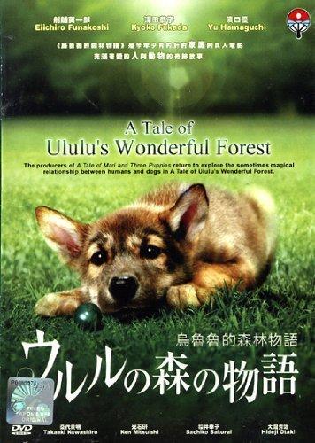 A Tale of Ululu's Wonderful Forest Japanese Movie Dvd English Sub Ntsc All Region