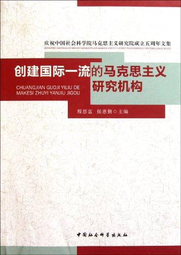Establish nations top-grade Marxist think factory (Chinese edidion) Pinyin: chuang jian guo ji yi liu de ma ke si zhu yi yan jiu ji gou
