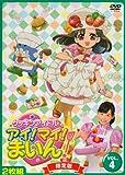 クッキンアイドル アイ!マイ!まいん! 4巻(限定版) [DVD]
