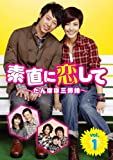 [DVD]素直に恋して DVD-BOX 1