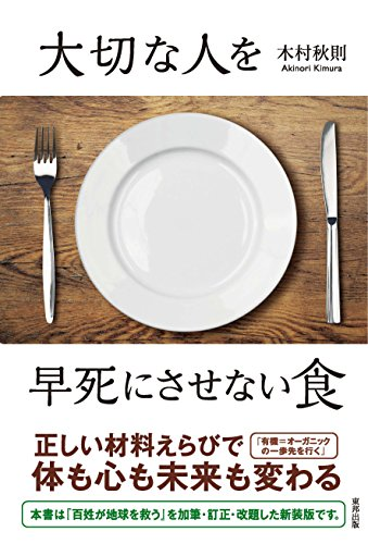 大切な人を早死にさせない食