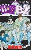 Yuyu Hakusho Vol. 17 (Yuyu Hakusho) (in Japanese)