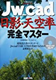 Jw_cad日影・天空率完全マスター (エクスナレッジムック―Jw_cadシリーズ)