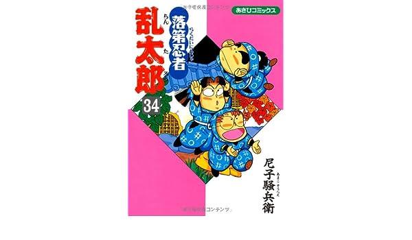 Failure Ninja Rantaro (34) (Asahi Comics) [Comic]: Amazon.es ...