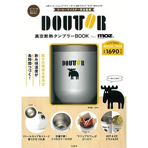 DOUTOR 真空断熱タンブラー BOOK feat. moz 画像