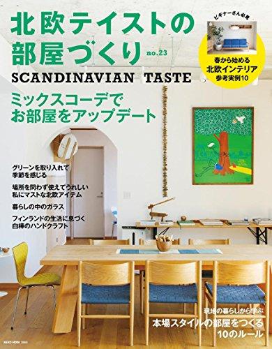 北欧テイストの部屋づくり 2018年No.23 大きい表紙画像