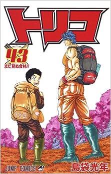 トリコ 第01-43巻 [Toriko vol 01-43]