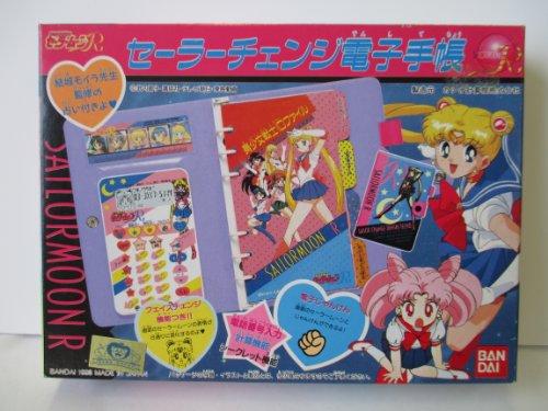 セーラーチェンジ電子手帳 「美少女戦士セーラームーンR」