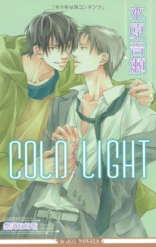 COLD LIGHT (新装版) (ビーボーイノベルズ)