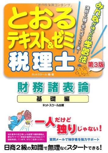 税理士とおるテキスト&ゼミ 財務諸表論 基礎編【第3版】