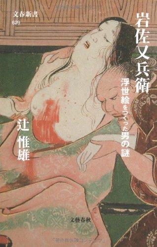 岩佐又兵衛―浮世絵をつくった男の謎 (文春新書)