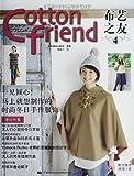 Cotton Friend 布艺之友4(附实物大图纸4张)