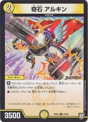 デュエルマスターズ新8弾/DMRP-08/63/C/奇石 アルキン