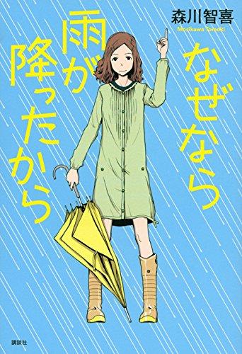 なぜなら雨が降ったから