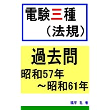 Denken 3 syu houki syowa 57 nen syowa 61 nen kakomon (Japanese Edition)