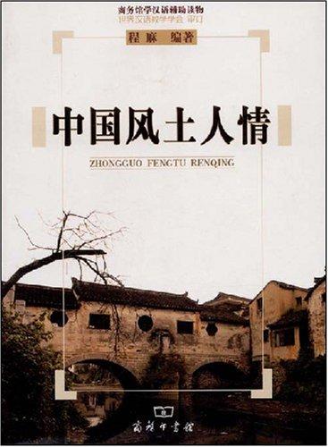 Download 中国风土人情 Zhongguo Fengtu Renqing PDF