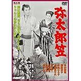 弥太郎笠 FYK-197 [DVD]