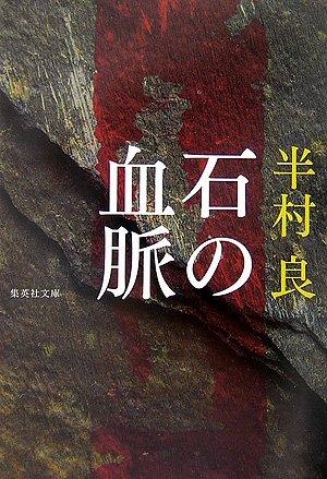 石の血脈 (集英社文庫)