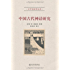 中国古代神话研究 (文学史研究丛书)