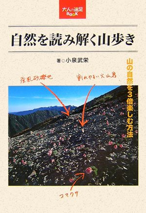 自然を読み解く山歩き―山の自然を3倍楽しむ方法 (大人の遠足BOOK)