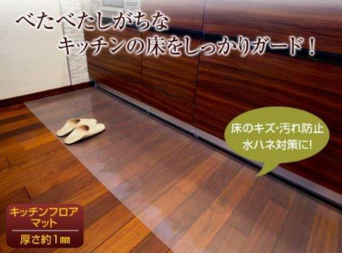 アキレス 透明キッチンフロアマット 80×180cm   B0092Y8WNW