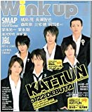 Wink up (ウィンク アップ) 2006年 04月号