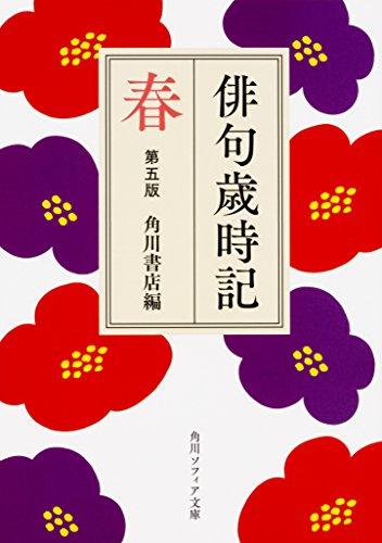 俳句歳時記 第五版 春 (角川ソフィア文庫)