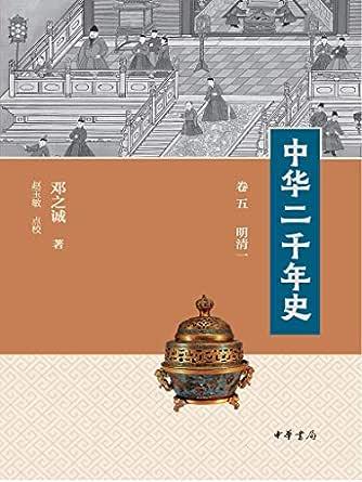 刘玉虎图片_中华二千年史(第5册) (English Edition) eBook: 厚艳芬, 李肇翔, 任梦 ...