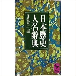 Book's Cover of 日本歴史人名辞典 (講談社学術文庫) (日本語) 文庫 – 1990/10/1