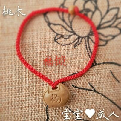 Mahogany red string bracelet hand rope blessing lock mahogany cherry wood beads natal ward off evil anti-villain couple of baby transport -