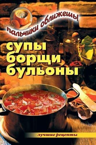 Download Soups, borscht, broths. Real jam (Russian Edition) pdf