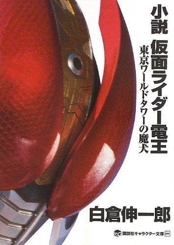 小説 仮面ライダー電王 東京ワールドタワーの魔犬 (講談社キャラクター文庫)