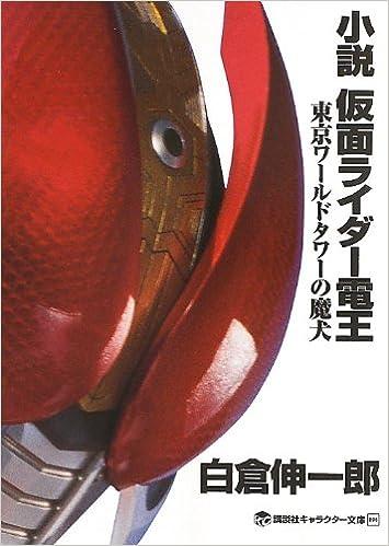 ライダー 小説 仮面