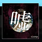 uso by GeNe (2011-01-12)