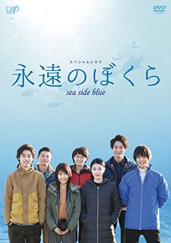 Japanese TV Series - Eien No Bokura Sea Side Blue [Japan DVD] VPBX-14445
