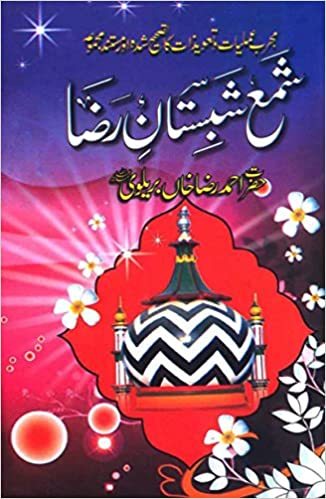 shama shabistan e raza free download pdf43
