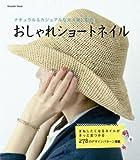 おしゃれショートネイル (MUSASHI MOOK)