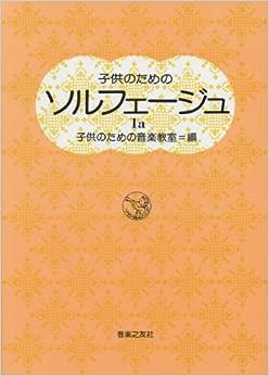 Book's Cover of 子供のためのソルフェージュ(1a) (日本語) 楽譜 – 2003/12/8