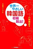 八田式ハングル 世界一やさしい韓国語 初級脱出! (基礎から学ぶ語学)