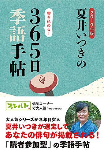 2019年版 夏井いつきの365日季語手帖