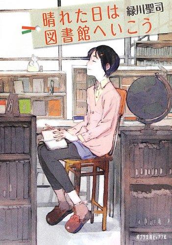 (P[み]4-1)晴れた日は図書館へいこう (ポプラ文庫ピュアフル)