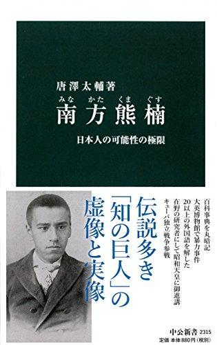 南方熊楠 - 日本人の可能性の極限 (中公新書)