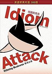 Idiom Attack Vol. 2: Doing Business (Sim. Chinese Edition): 职场必备